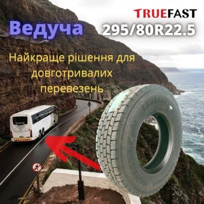 Фото 5 Грузовая шина TRUEFAST TD658   295/80R22.5, 152/149L (ведущая)