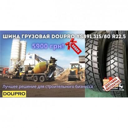 Фото 4 Вантажна шина Doupro YS891 315/80R22,5 156/152L (індустріальна)