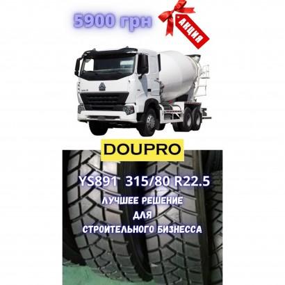 Фото 5 Вантажна шина Doupro YS891 315/80R22,5 156/152L (індустріальна)