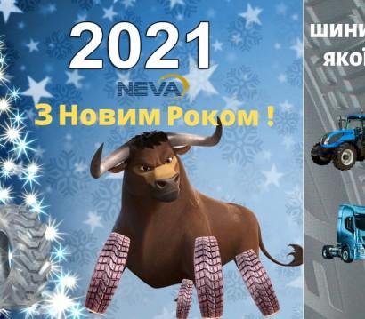 С Новым Годом 2021 ! + партнерский прайс