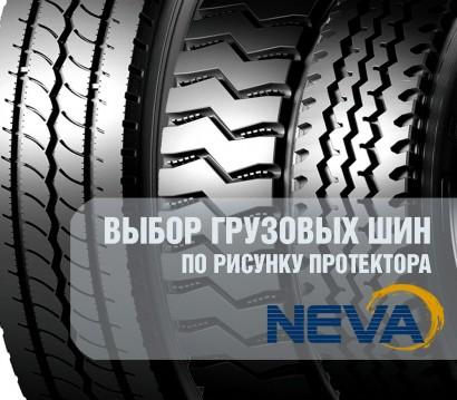 Вибір вантажних шин по малюнку протектора.